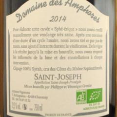 saint-joseph-spheerique-domaine-des-amphores